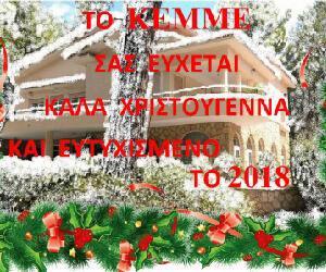 KEMME1