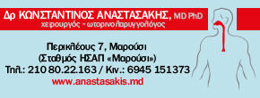 anastasakis
